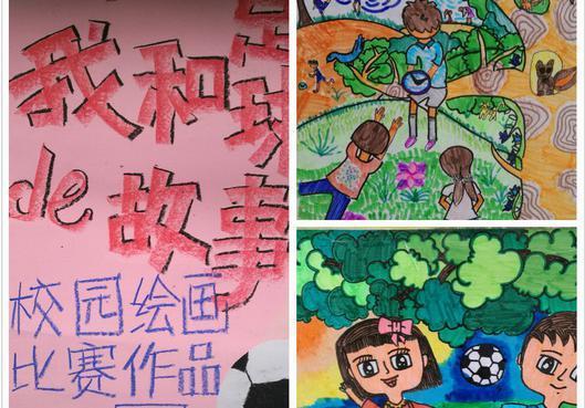 小学生美丽校园图画