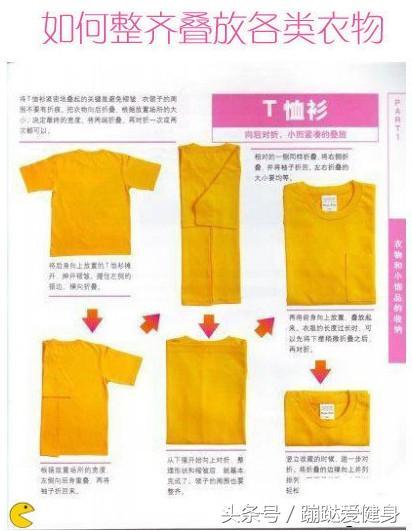 超级实用——教你如何整齐叠放各类衣物!