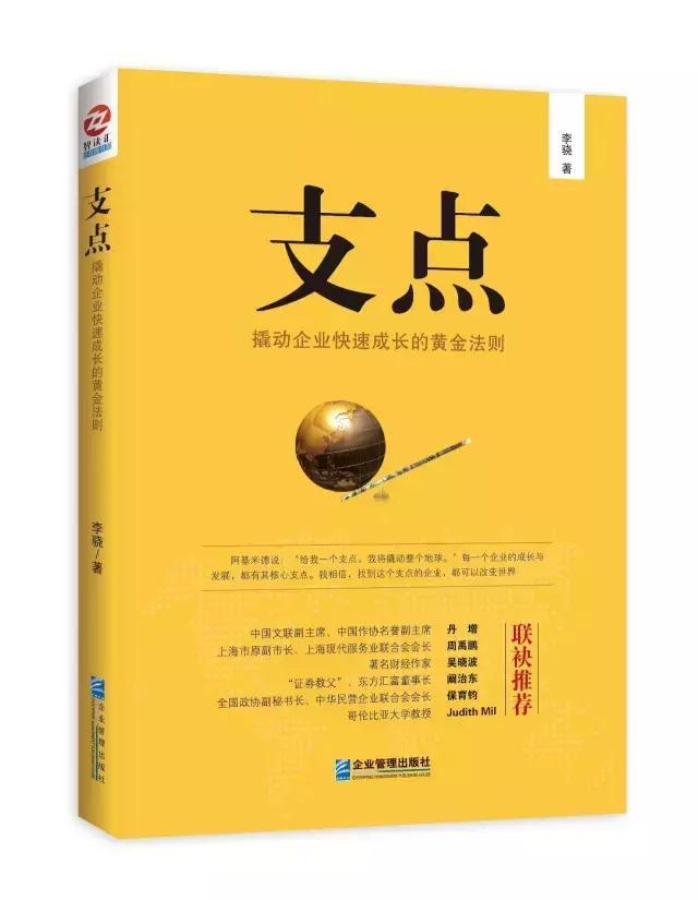 支点最新章节(夜余),支点无弹窗,支点全文阅读-再读中文网