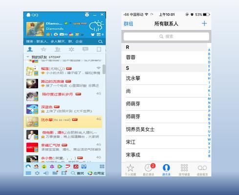 删除QQ通讯录,手机通讯录也会没有!不信你试试看