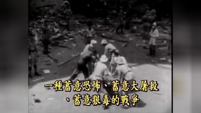 勿忘国耻!美军拍摄上海南京大屠杀日本鬼子烧杀奸掠的真实影像