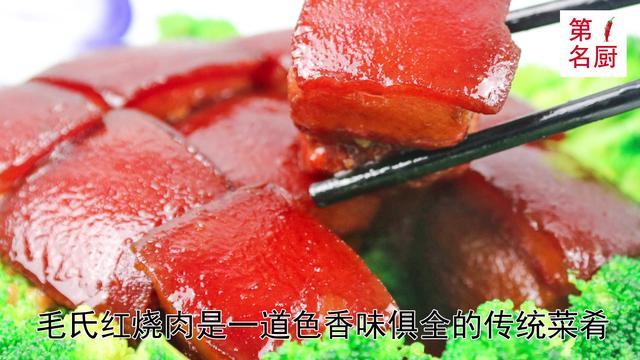 毛氏红烧肉简笔画