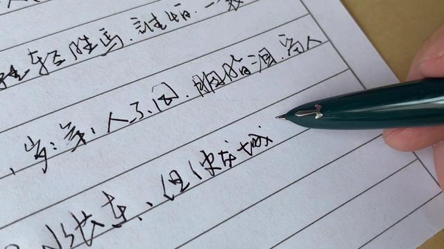 手写漂亮钢笔字图片