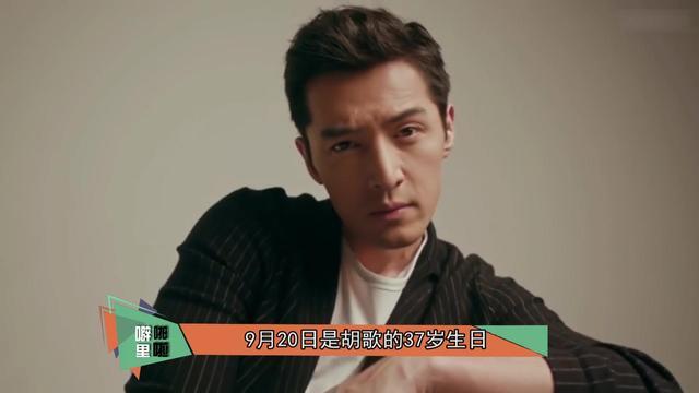 袁弘发文为胡歌庆37岁生日,粉丝一边祝福生快,一边催婚胡歌