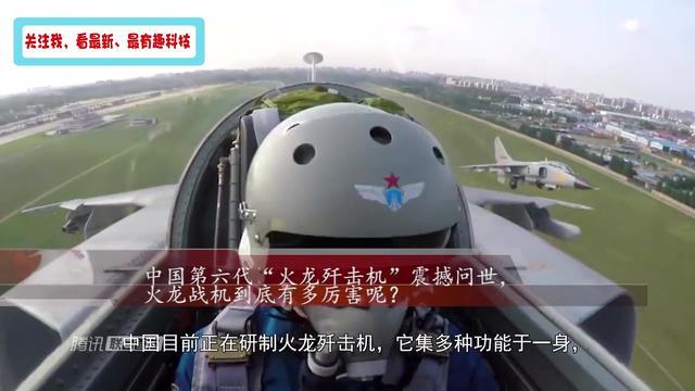 """中国第六代""""火龙歼击机""""震撼问世,火龙战机到底有多厉害呢"""