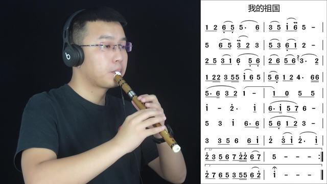 新中国成立70周年,刘笛献上《我的祖国》,另附简谱