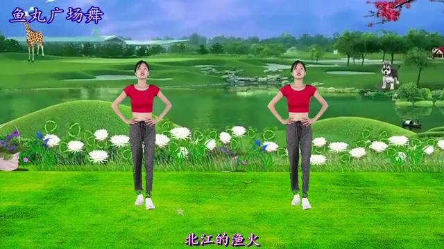 杨丽萍广场舞糖豆北江美