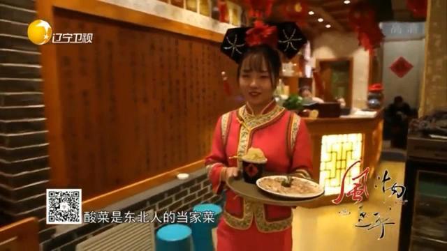 舌尖上的火锅 :东北酸菜白肉火锅(上)