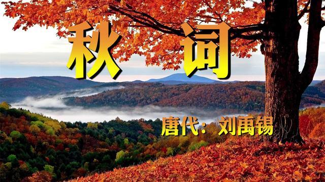 秋日私语图片
