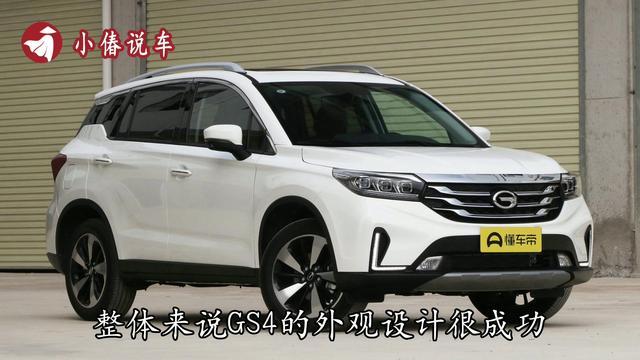 广汽传祺GS4 1.5T自动精英版多少钱?有没有车主分享下实际用车体验?