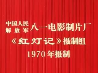 京剧名段红灯记李铁梅
