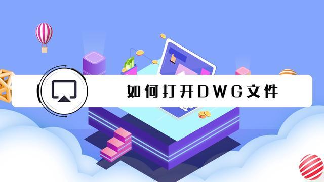 dwg文件怎么用微信打开