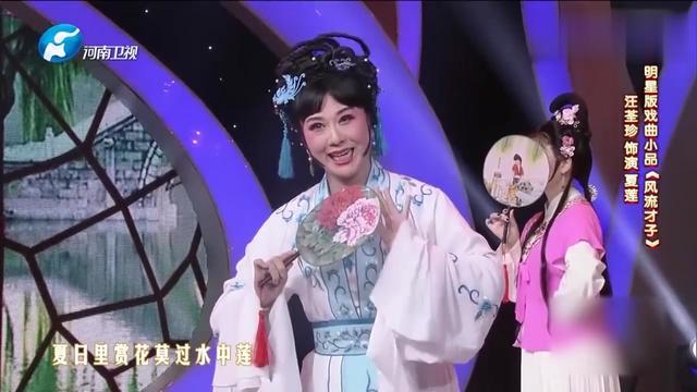 lu.豫剧《风流才子》全剧 又名《唐伯虎点秋香》王希玲
