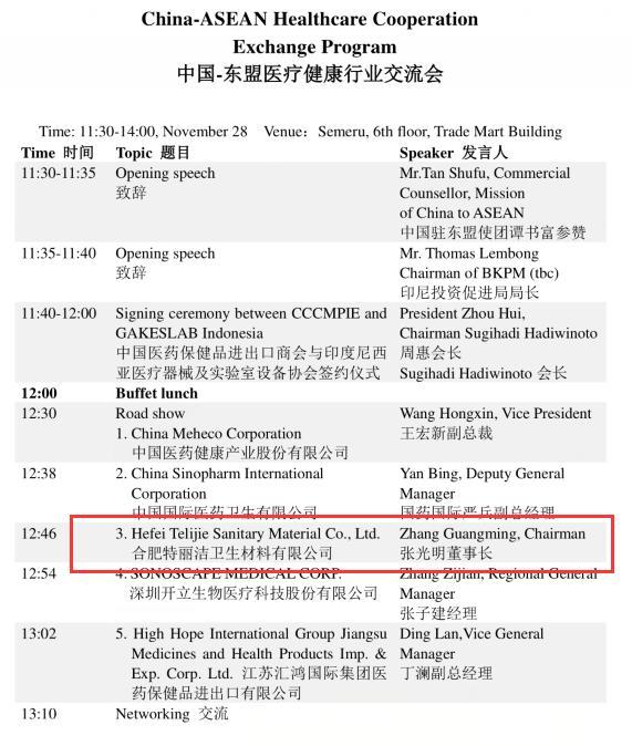 首届中国医疗健康品牌展盛大开幕 安徽仅此一家企业受邀参会