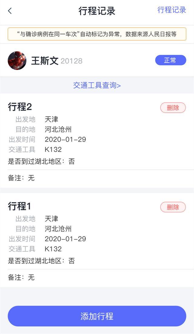 完美工事新增北京新发地到访记录,助力企业安全办公