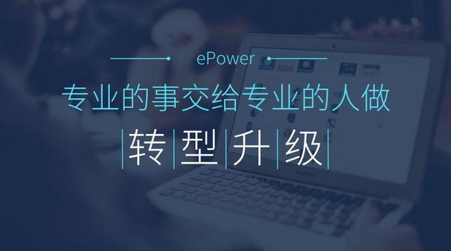 企业服务商互联网转型带来成本骤增,ePower帮你轻松解决