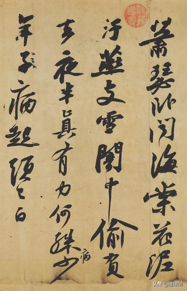 苏轼寒食帖书法欣赏