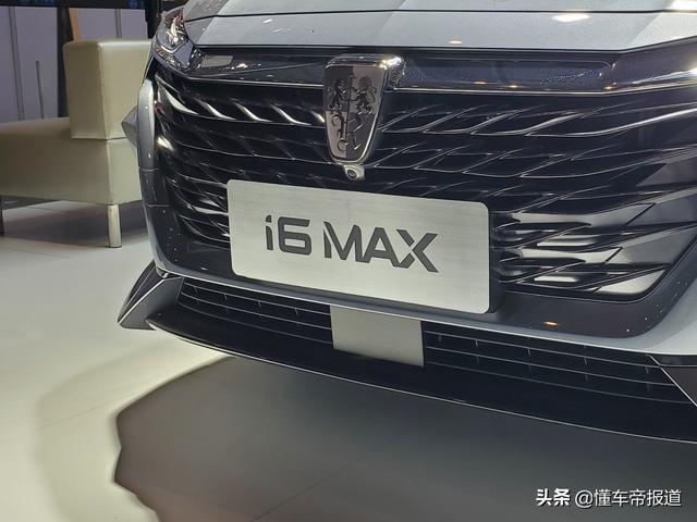 新车 | 新狮标首款轿车 荣威i6 MAX亮相成都车展