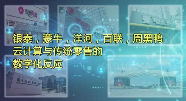 五家云服务厂商,五个新零售案例,探秘传统零售的数字化转型之路