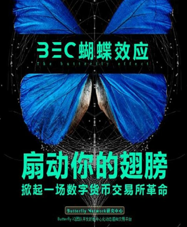 BEC蝴蝶效应开启打新计划,即将掀起数字资产的新风暴