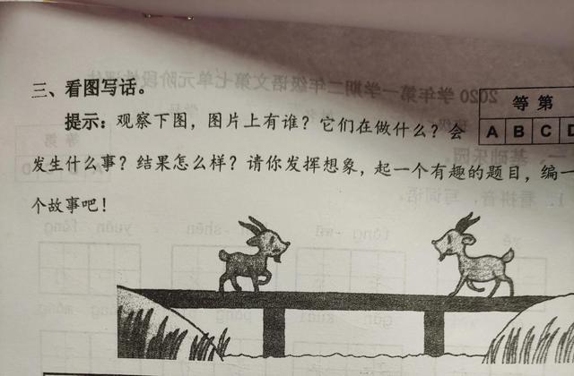 两只小羊过桥图片大全