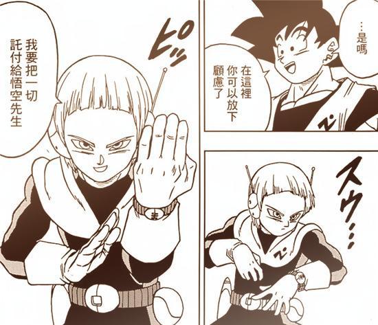 龙珠超第01话-龙珠超漫画-动漫之家漫画网