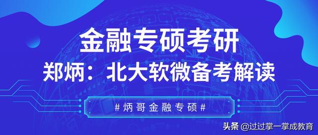 北京大学软件学校