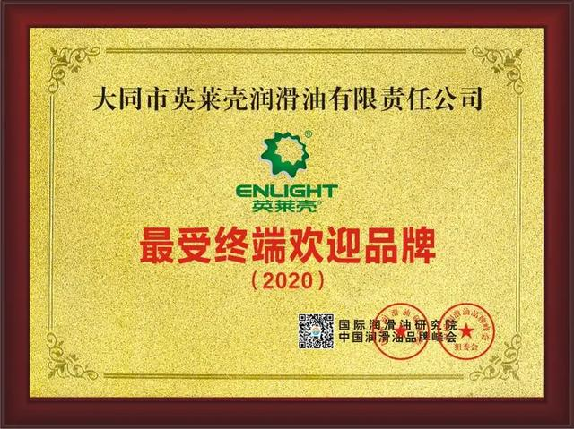 2020中国润滑油品牌峰会英莱壳润滑油再获三项大奖