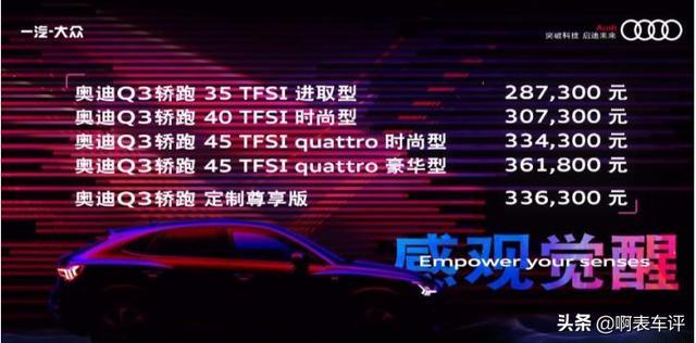 大溜背轿跑版奥迪Q3来了,配2.0T引擎+运动座椅,6.7秒可破百