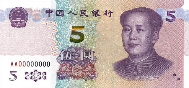 央行:11月5日起发行2020年版第五套人民币5元纸币