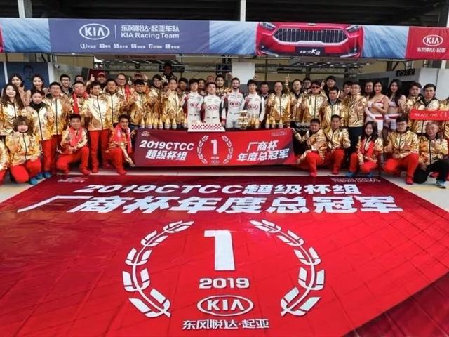 "2020 CTCC开赛在即 ""四冠王""东风悦达起亚再出发"