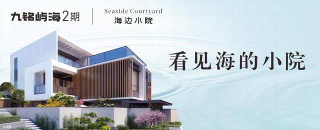 【九铭屿海】260万买一座带装修海边小院,有天有地有院落!