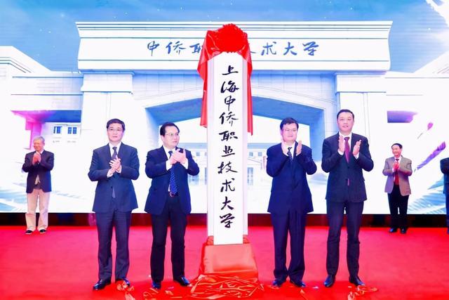 上海中侨职业科技大学