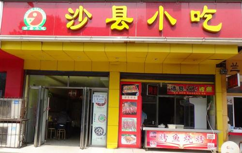 福建沙县小吃有什么特点-九州醉餐饮网