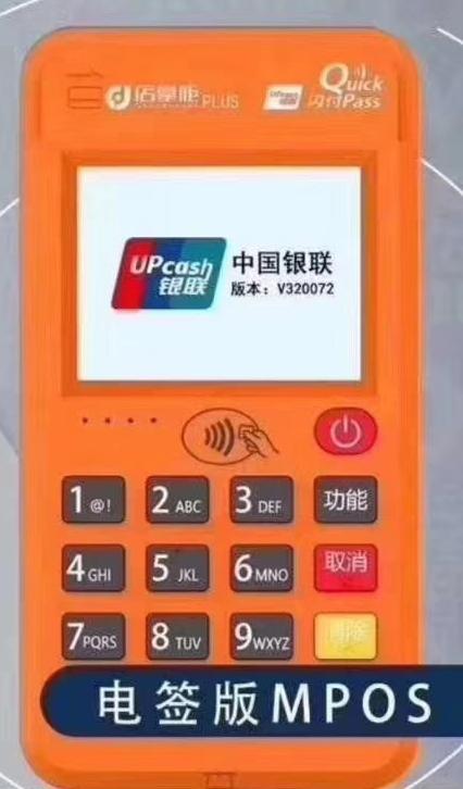 根据多年用卡经验告诉你:大小POS机的选择及推荐使用!