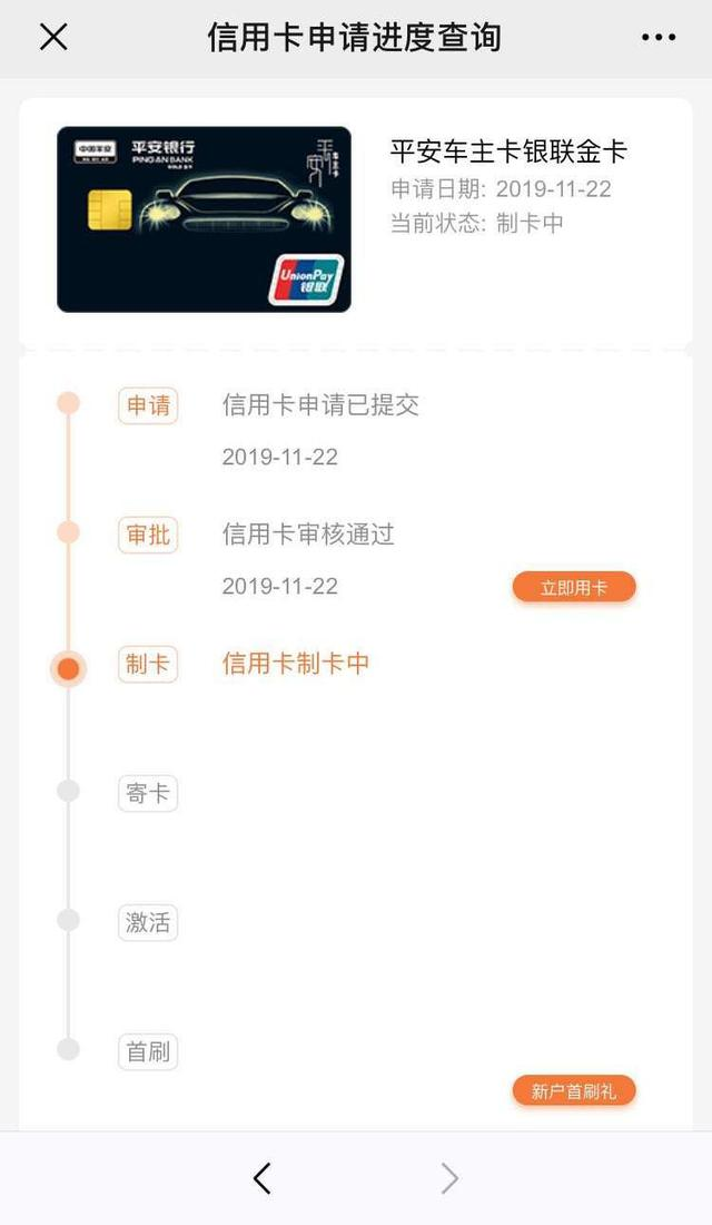 申卡篇:平安信用卡批卡的几个条件和方式,达标稳下