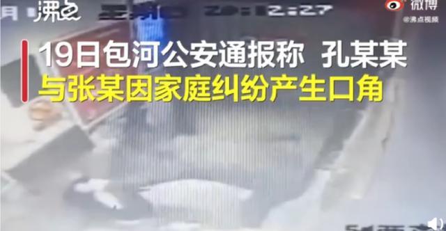 男子用拳头打老婆