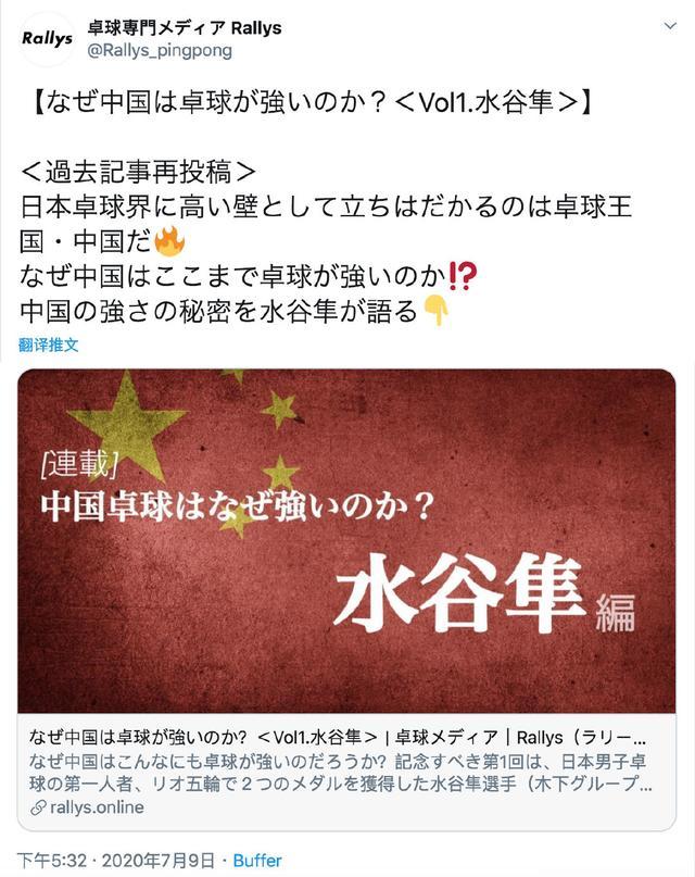 水谷隼谈国乒之强,原因日乒达不到,直言夺金率20%,最想赢马龙