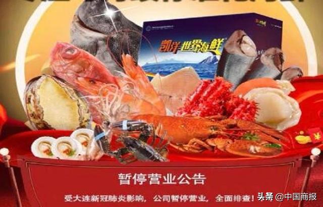 大连一海鲜公司30人确诊新冠肺炎 北京经销商:已停售礼盒
