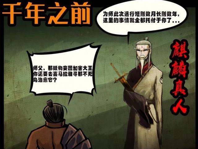 尸兄:尸王龙右并不是杀不死?只因为这三件事,才愿意活到现在