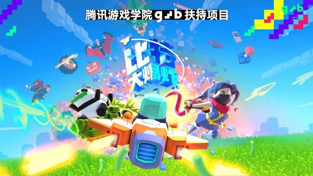 腾讯游戏年度发布会40+款游戏亮相,GWB独家资源为创意游戏加码
