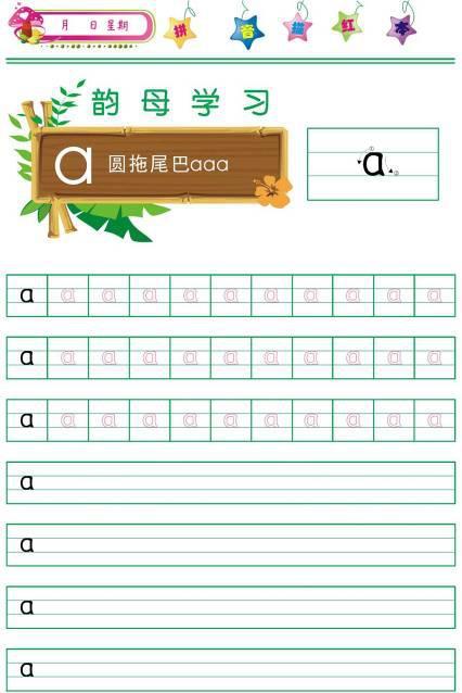 韵母拼音书写格式图_琴棋书画