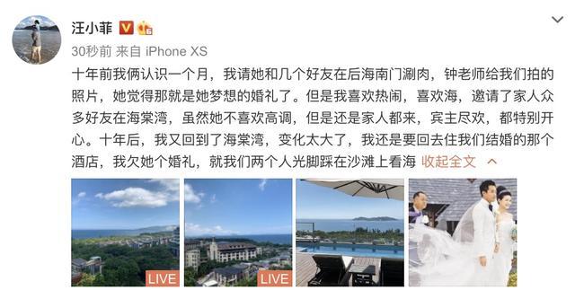 汪小菲自称欠大s一场婚礼,漫步沙滩看海,惨遭大s拒绝:万万不可