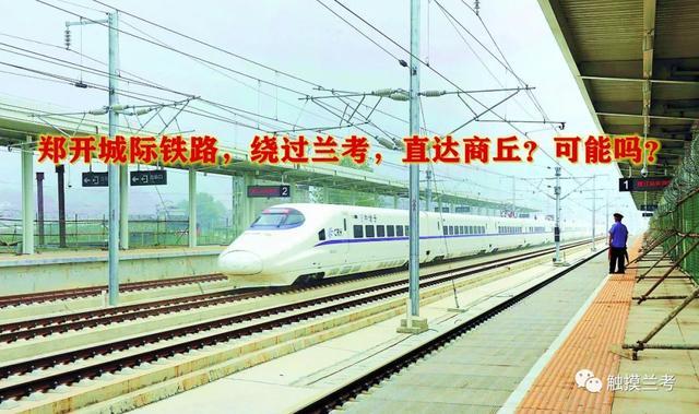网友建议:郑开城际铁路,绕过兰考,直达商