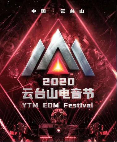 2020云台山电音节,躁躁躁躁