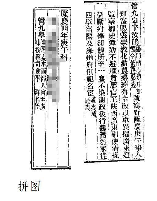 广德历史名臣――管九皋