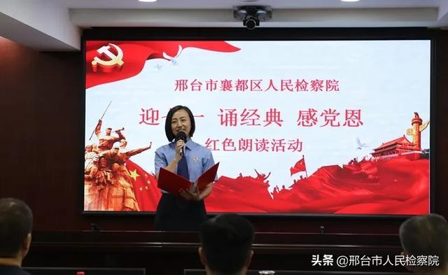 邢台市襄都区检察院:开展红色朗读活动