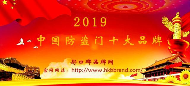 中国防盗门十大品牌_猎名网