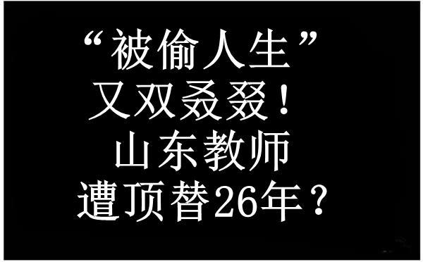 山东环卫工称被顶替教师岗位26年 山东偷人生的生意兴隆?