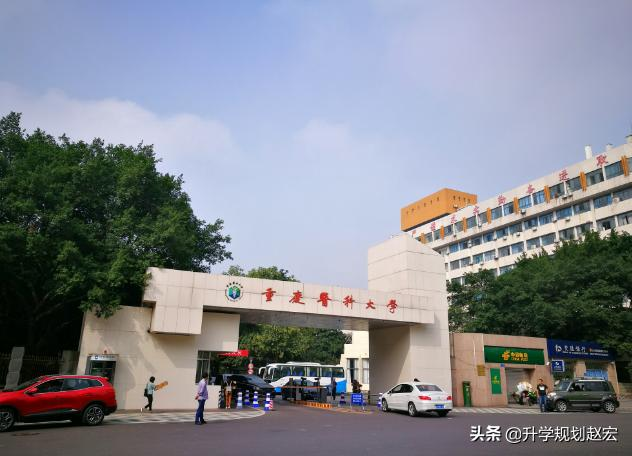 重庆医科大学宿舍
